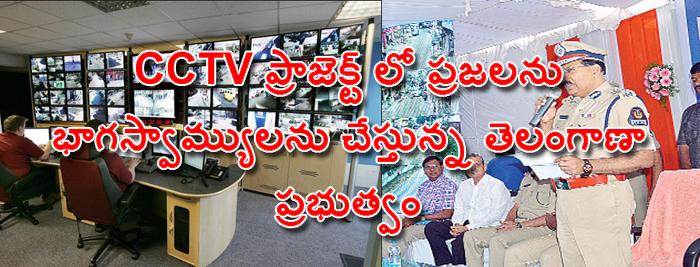 CCTV ప్రాజెక్ట్ లో ప్రజలను భాగస్వామ్యులను చేస్తున్న తెలంగాణా ప్రభుత్వం