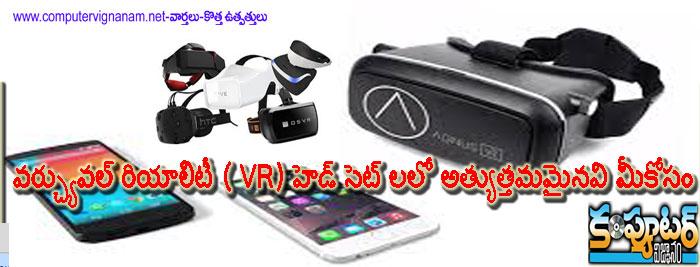 వర్చ్యువల్ రియాలిటీ ( VR) హెడ్ సెట్ లలో అత్యుత్తమమైనవి మీకోసం